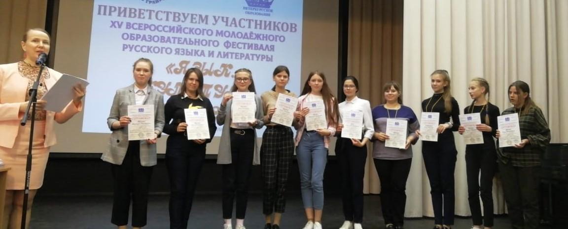 Всероссийский молодёжный, образовательный фестиваль русского языка и литературы